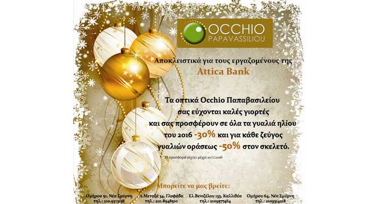 http://www.sytatticabank.gr/images/stories/rokstories/OCCHIO1.png